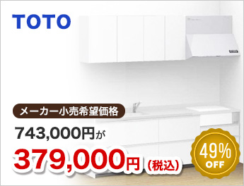 TOTO49%off