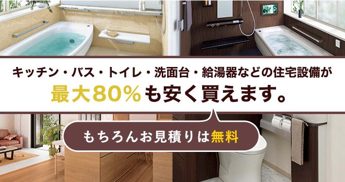 最大80%も安く買えます。もちろんお見積りも無料