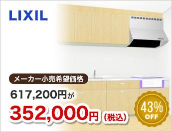 LIXIL43%off